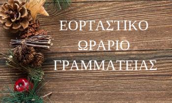 ΕΟΡΤΑΣΤΙΚΟ ΩΡΑΡΙΟ ΓΡΑΜΜΑΤΕΙΑΣ